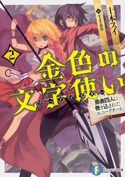 Konjiki no Word Master Volumen 2 Novela Ligera