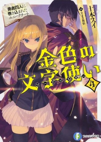 Konjiki no Word Master Volumen 4 Novela Ligera