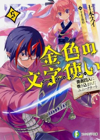 Konjiki no Word Master Volumen 5 Novela Ligera