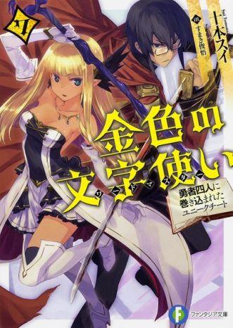 Konjiki no Word Master Volumen 7 Novela Ligera